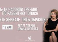Тренинг с Дианой Шнуровой